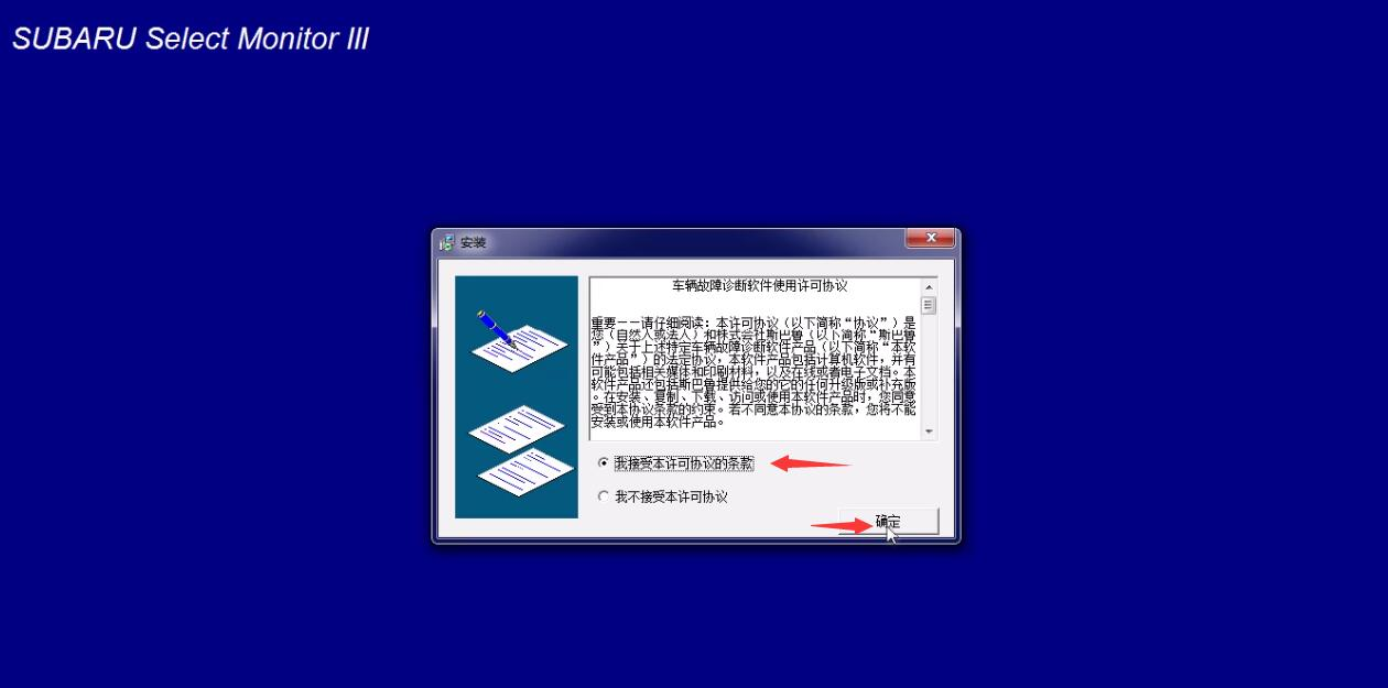 How to Install Crack Subaru SSM3 SSM4 Software (2)
