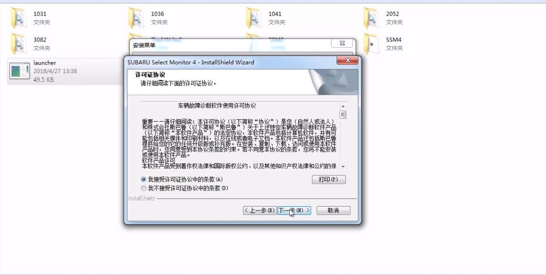How to Install Crack Subaru SSM3 SSM4 Software (6)