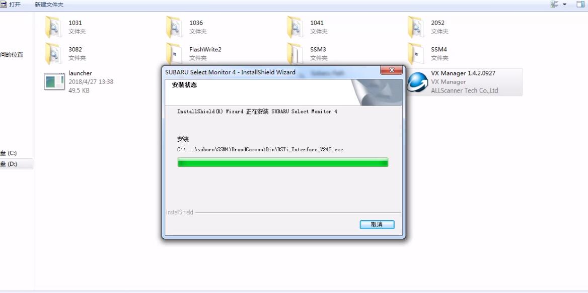 How to Install Crack Subaru SSM3 SSM4 Software (8)