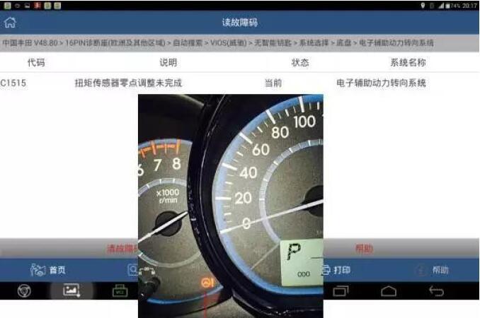 Toyota-Vios-2014-C1515-Torque-Sensor-Adjustment-by-Launch-X431-1