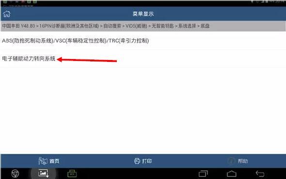 Toyota-Vios-2014-C1515-Torque-Sensor-Adjustment-by-Launch-X431-2