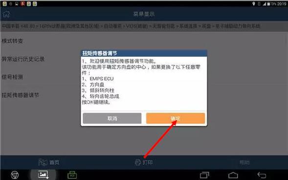 Toyota-Vios-2014-C1515-Torque-Sensor-Adjustment-by-Launch-X431-4