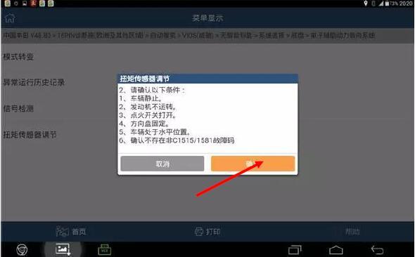 Toyota-Vios-2014-C1515-Torque-Sensor-Adjustment-by-Launch-X431-5