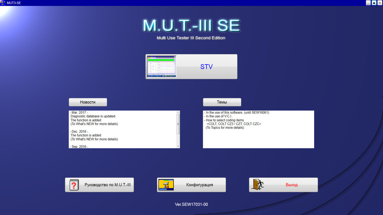 MUT-3 MUT-III Mitsubishi Diagnostic Software Free Download