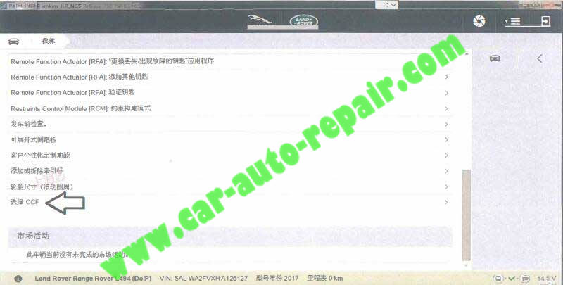 How-to-Use-JLR-PATHFINDER-to-Change-Vehicle-Configuration-4