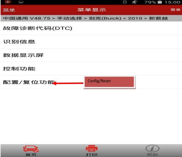 Reset-Steering-angle-sensor-via-X431-PRO-for-Buick-New-Lacrosse-9